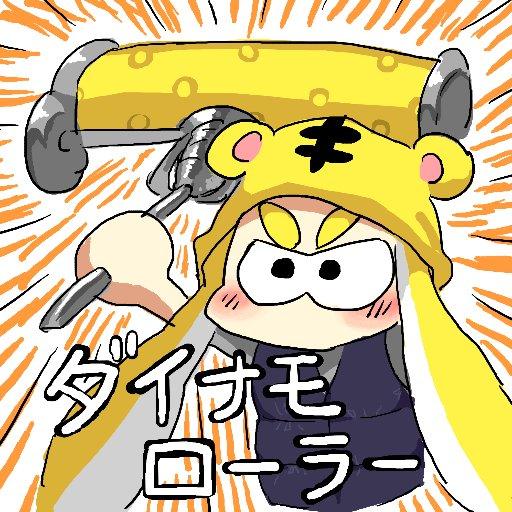 きっとかっと(ダイナモカンスト)