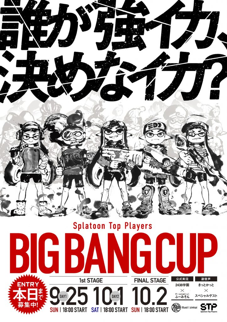 BigBangCup 最終ポスター