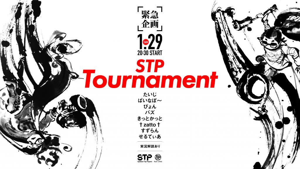 STP トーナメント
