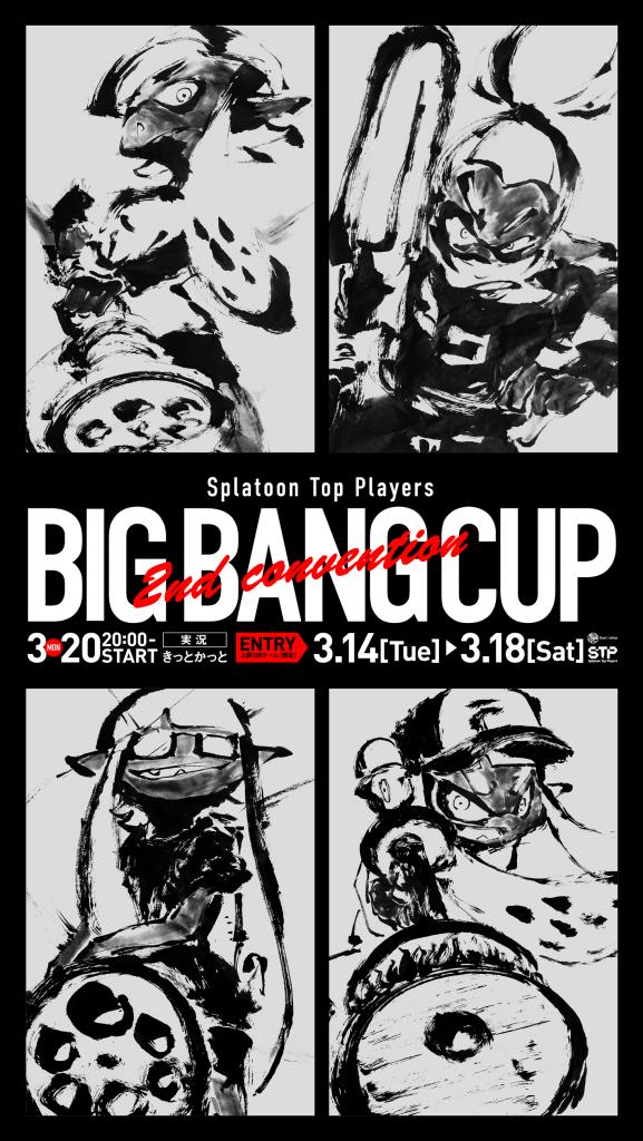第二回STP BIGBANG Cup開催